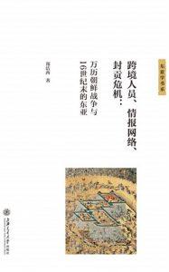 《跨境人员、情报网络、封贡危机:万历朝鲜战争与16世纪末的东亚》郑洁西(作者)-epub+mobi