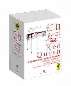 《红血女王三部曲(套装共3册)》维多利亚•艾薇亚德(作者)-epub+mobi+azw3