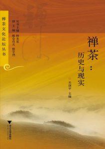 《禅茶:历史与现实》关剑平(作者)-epub+mobi