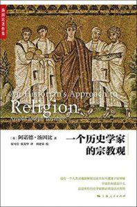 《一个历史学家的宗教观》[英]阿诺德·汤因比(作者)-epub+mobi