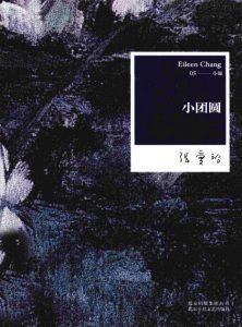 《小团圆(精制多看版)》张爱玲(作者)-epub+mobi