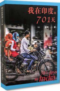 《我在印度的701天》郭菲(作者)-epub+mobi+azw3