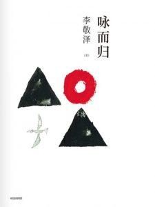 《咏而归》李敬泽(作者)-epub+mobi+azw3