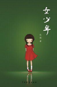 《女少年》秋微(作者)-epub+mobi+azw3