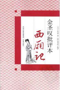 《金圣叹批评本<西厢记>》[元]王实甫(作者)-epub+mobi