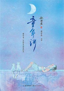 《童年河》赵丽宏(作者)-epub+mobi+azw3