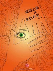 《迷镜之旅或女色芳菲》书拉密(作者)-epub+mobi+azw3