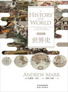 《BBC世界史(精制多看版)》[英]安德鲁·玛尔(作者)-epub+mobi+azw3