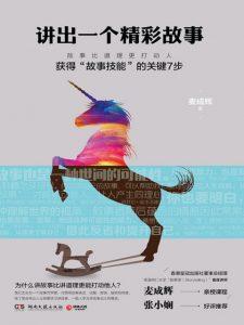 《讲出一个精彩故事》麦成辉(作者)-epub+mobi+azw3
