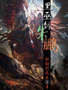 《黑巫师朱鹏(精制多看版)》狂翻的咸鱼2(作者)-epub+mobi