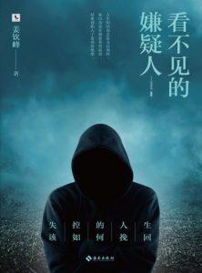 《看不见的嫌疑人》姜钦峰(作者)-epub+mobi+azw3