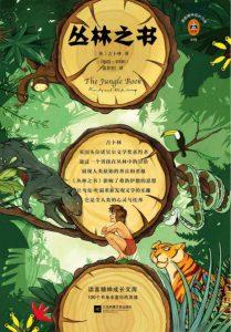 《丛林之书》[英]吉卜林(作者)-epub+mobi+azw3