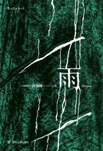《雨》[马来西亚]黄锦树(作者)-epub+mobi+azw3
