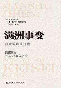 《满洲事变:政策的形成过程》[日]绪方贞子(作者)-epub+mobi+azw3