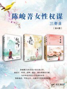 《陈峻菁女性权谋三部曲(套装共3册)》陈峻菁(作者)-epub+mobi+azw3