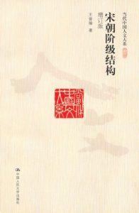 《宋朝阶级结构 (当代中国人文大系)》王曾瑜(作者)-epub+mobi+azw3