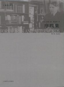 《序跋集(精制多看版)》[英]W.H.奥登(作者)-epub+mobi