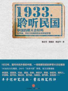 《1933,聆听民国》林语堂 等(作者)-epub+mobi+azw3