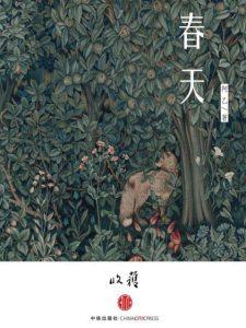 《春天》阿乙(作者)-epub+mobi+azw3