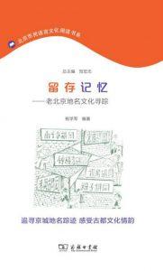 《留存记忆:老北京地名文化寻踪》杨学军(作者)-epub+mobi+azw3
