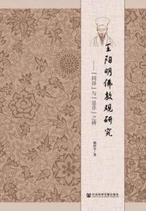 """《王阳明佛教观研究:""""同异""""与""""是非""""之辨》熊贵平(作者)-epub+mobi+azw3"""
