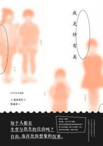《我是纱有美》[日]角田光代(作者)-epub+mobi+azw3