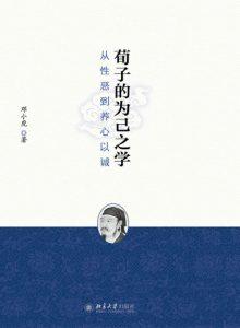 《荀子的为己之学:从性恶到养心以诚》邓小虎(作者)-epub+mobi+azw3
