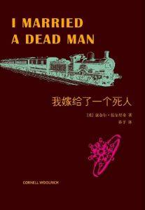 《我嫁给了一个死人》[美]康奈尔·伍尔里奇(作者)-epub+mobi