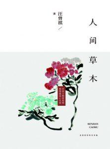 《人间草木(精制多看版)》汪曾祺(作者)-epub+mobi