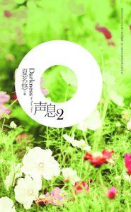 《声息2》夏茗悠(作者)-epub+mobi+azw3