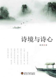 《诗境与诗心》陈周(作者)-epub+mobi+azw3