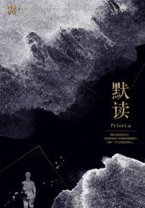 《默读(网络版,精制)》Priest(作者)-epub+mobi
