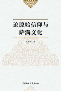 《论原始信仰与萨满文化》孟慧英(作者)-epub+mobi+azw3