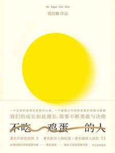 《不吃鸡蛋的人》钱佳楠(作者)-epub+mobi+azw3