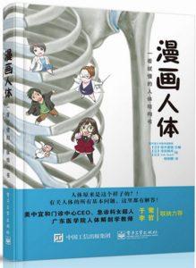 《漫画人体:一看就懂的人体结构书》[日]坂井建雄(作者)-epub+azw3