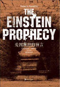 《爱因斯坦的预言》[美]罗伯特·马斯洛(作者)-epub+mobi+azw3