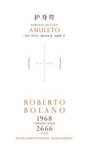 《护身符(精制)》[智利]罗贝托·波拉尼奥(作者)-epub+mobi