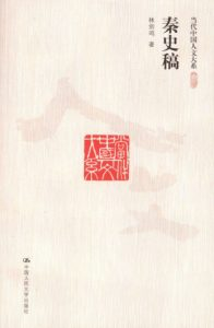 《秦史稿 (当代中国人文大系)》林剑鸣(作者)-epub+mobi+azw3