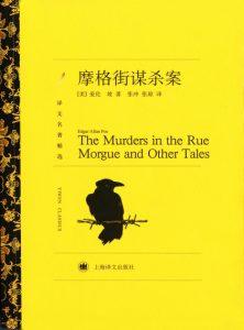 《摩格街谋杀案(精制多看版)》[美]埃德加·艾伦·坡(作者)-epub+mobi