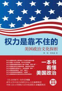 《权力是靠不住的:美国政治文化探析》邢悦(作者)-epub+mobi+azw3