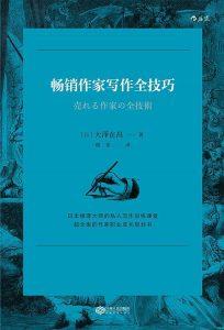 《畅销作家写作全技巧》[日]大泽在昌(作者)-epub+azw3