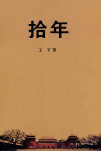 《拾年》王军(作者)-epub+mobi+azw3