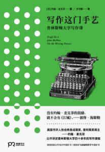 《写作这门手艺:普林斯顿大学写作课》[美]约翰·麦克菲(作者)-epub+mobi