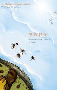 《男孩日记》[法]菲利普·格兰伯尔(作者)-epub+mobi+azw3