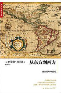 《从东方到西方:汤因比环球游记》[英]阿诺德·汤因比(作者)-epub+mobi+azw3