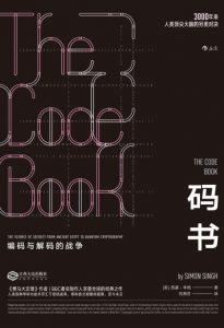 《码书》[英]西蒙·辛格(作者)-epub+mobi+azw3