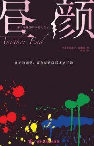 《昼颜》[日]井上由美子(作者)-epub+mobi+azw3