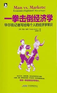 《一拳击倒经济学》[美]培迪·赫希(作者)-epub+mobi+azw3