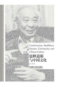 《儒释道耶与中国文化(汉英对照)》汤一介(作者)-epub+mobi