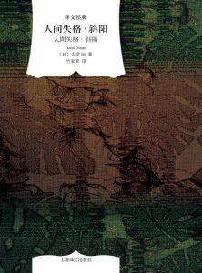 《人间失格·斜阳(精制多看版)》[日]太宰治(作者)-epub+mobi